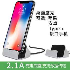 Apple Android Type-C Direct broadcast with Line seat charging phone bracket charging selfie Multifunctional support
