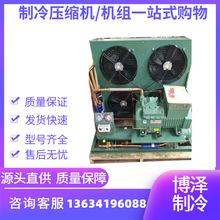 杭州比泽尔4YD-10.2半封闭风冷机组10匹高温型冷库制冷机组厂家