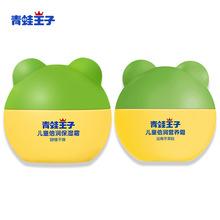 青蛙王子儿童滋润面霜保湿露补水宝宝润肤身体乳液脸油儿童护肤品