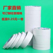 盈辉厂家强力白色双面胶带 办公文具手工封边纸胶布双面胶带批发