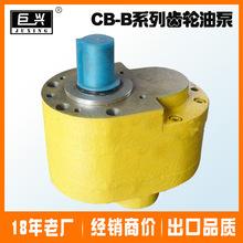 厂家直供cb-b液压泵铸铁微型电动液压泵cb-b系列电动齿轮输油泵