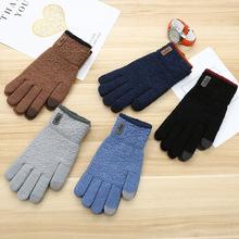 新款冬季触屏手套 时尚保暖手套 针织手套加厚全指魔术手套批发