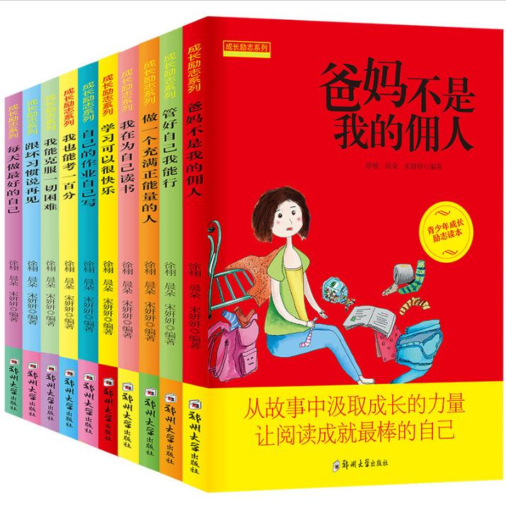 凯奇欢迎你!爸妈不是我的佣人 正版全套10册成长励志系列 小学生课外阅读书籍