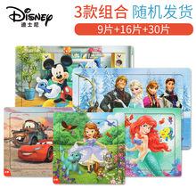 迪士尼品牌授權9片16片30片組合木質框式拼圖帶圖紙 兒童益智拼圖