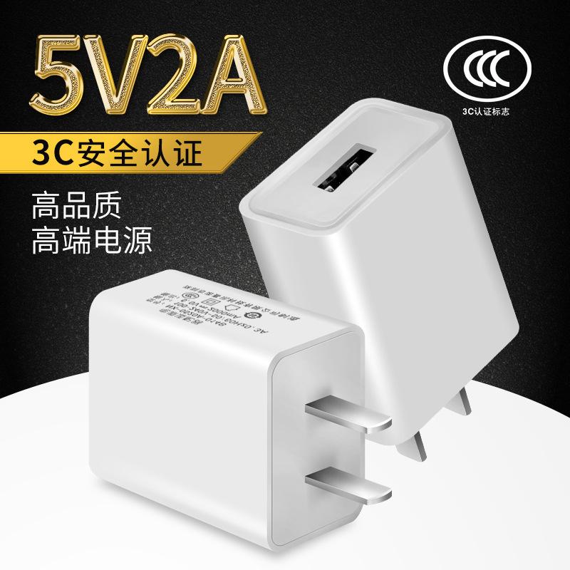 5v2a手机充电器 3c认证usb充电头 中国CQC认证电源质保三年