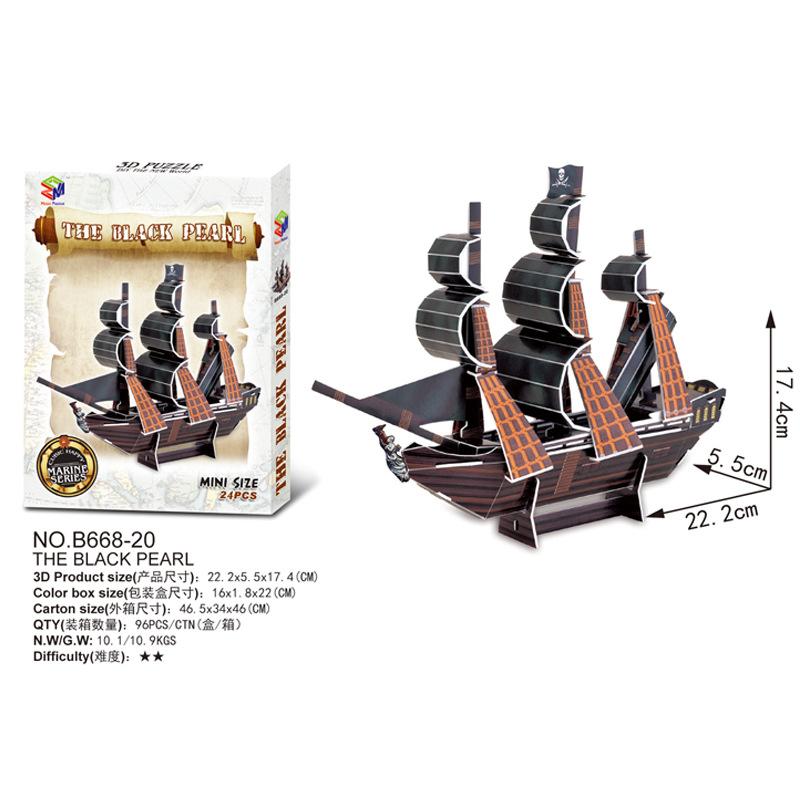 海盗船船黑珍珠号模型3D纸质立体早教拼图3-6岁儿童开智玩具跨境