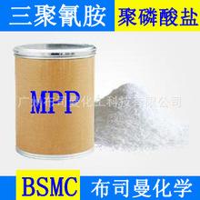三聚氰胺聚磷酸盐MPP