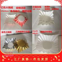 一次性火锅纸 火锅锡纸 火锅纸红色 白色 金色锡纸 电磁炉专用纸