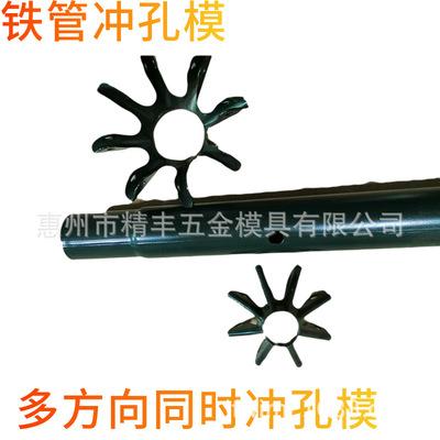 圣诞树铁管多方向复合冲孔模惠州实力工厂直销