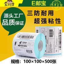 三防热敏纸E?#26102;?00 80 60 50 40 30标签纸条码打印不干胶贴纸