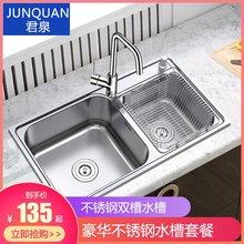 。廚房304不銹鋼菜盆雙槽套餐一體成型加厚拉絲洗水槽洗碗池