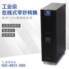 在线式ups供电电源 6kva4800wups主机稳压机房服务器不间断电源