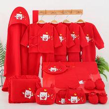 婴儿衣服新生儿礼盒套装0-3个月6秋冬季初生满月宝宝用品礼物