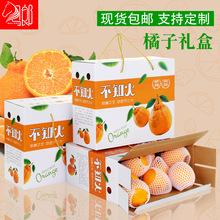 马郎不知火丑橘柑桔礼品盒丑包装盒丑八怪彩盒柑橘水果箱现货批发