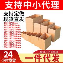 泰平纸箱快递箱子打包发货包装盒定做批发飞机纸盒子瓦楞搬家纸箱
