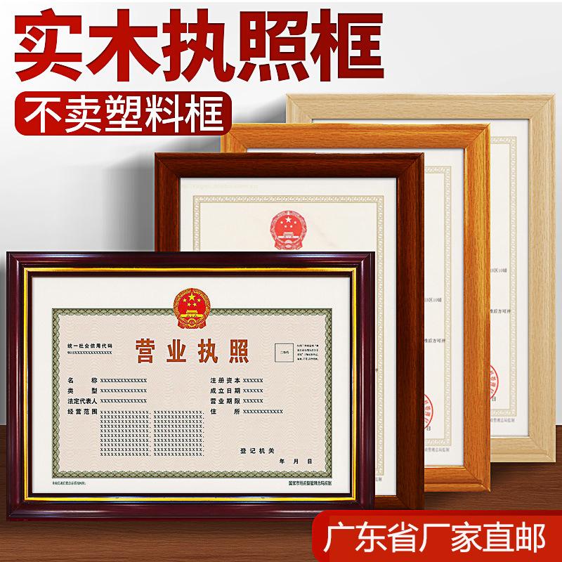 欧式实木相框 A3营业执照相框a4相框摆台 16寸证书相框定做