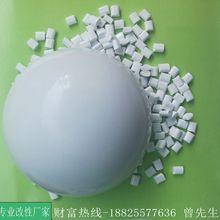 ABS瓷白塑料遮光 1.0mm白色全遮光ABS 注塑环保级改性ABS遮光颗粒