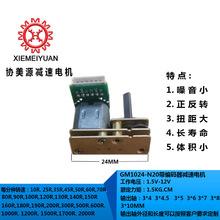 1024N20倒装编码器减速电机霍尔转感器电机直流马达