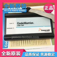 FREESCALE仿真器CodeWarrior USB TAP CWH-UTP-ONCE-HE模擬器