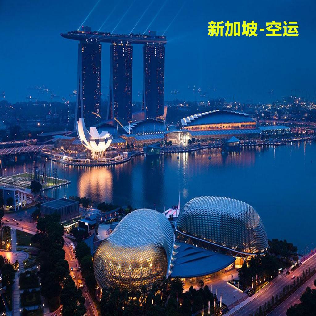 新加坡空运 新加坡航空SQ 提供上海至新加坡空运服务 经停  1天