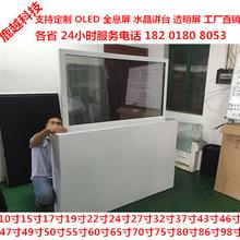 投影OLED透明展柜上海19寸65寸全息屏讲台湖北75寸49寸270度重庆