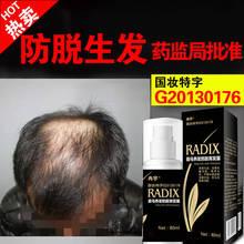 【防脱育发】生发液正品产后防脱发生发增发密发头发快速增长喷雾