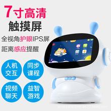兒童智能玩具早教機器人7寸視頻觸屏安卓系統語音視頻學習故事機