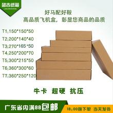 飞机盒定做包装盒批发服装快递T2瓦楞纸盒子T7打包飞机纸盒