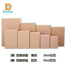 深圳供应天地盖海绵内衬纸盒礼品盒包装盒彩盒物流包装盒包装定制