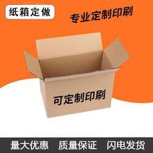 定制快递纸箱,飞机盒,牛皮纸箱,纸盒,白卡纸箱,牛皮纸板包装