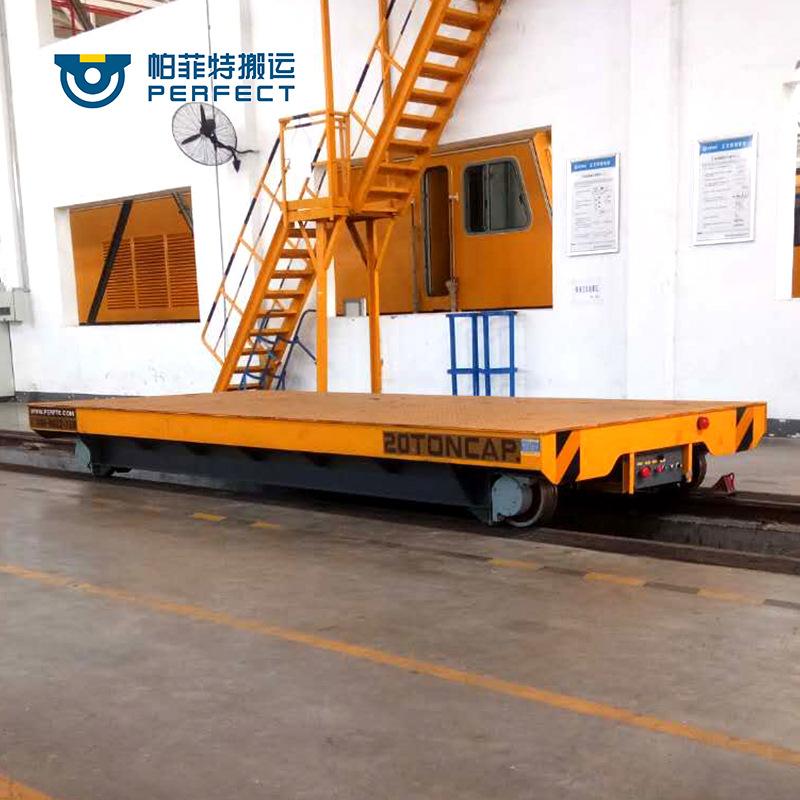 爬坡40吨车间地轨电动车20吨电动轨道平板小车 自由转向