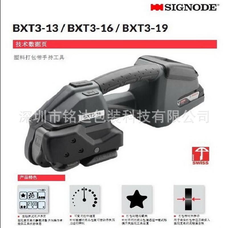 BXT3电动打包机 19mm塑钢带电动打包机 手持式电动打包机