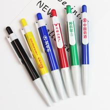 厂家直销塑料按动圆珠笔定制LOGO广告笔定做印刷宣传简易油笔促销