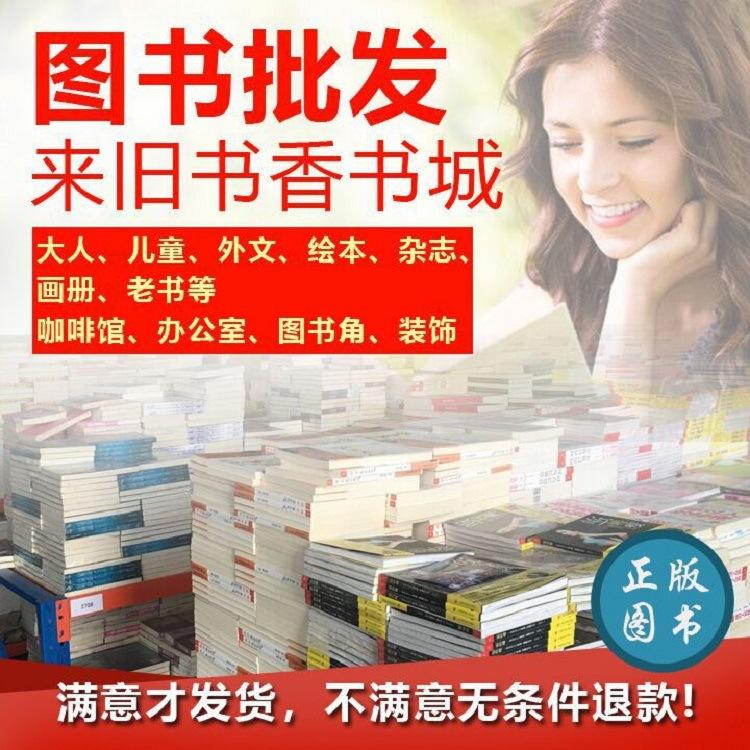 正版二手书店旧书特价库存清仓书籍地摊书批发图书便宜书低价处理