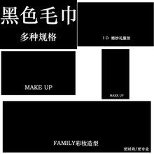 黑色毛巾纯棉化妆师台布运动礼品美容?#20848;?#24425;妆造型桌布可定制LOGO