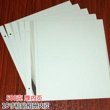 18寸自粘式粘贴式覆膜DIY保护膜黑卡白卡相册内页500克厚
