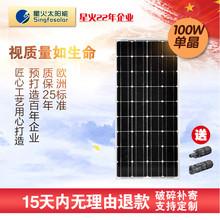 全新足功率A级单晶100w太阳能电池板100瓦太阳能发电12V发电系统