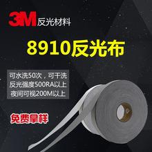 正品3M 8910反光条 服装加工定制用反光布交通警示反光批发