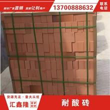 耐酸砖 各种 耐火砖 河南厂家 专业加工生产  批发零售