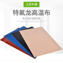 PTFE特氟龙胶带 耐高温300度封口机耐热胶布玻璃纤维布铁氟龙胶带