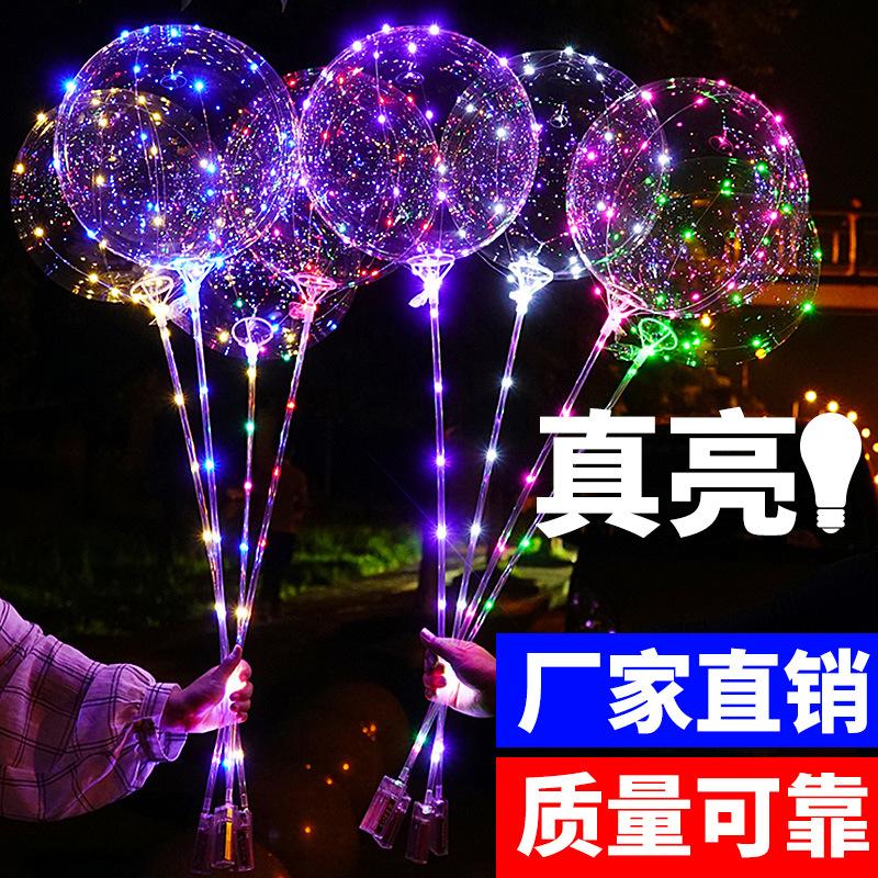 新款网红气球20寸圆形波波球 发光气球手提闪光led发光球厂家直供