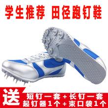 厂家供应可定制钉鞋  跑钉鞋 田径赛跑鞋