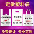 厂家定做pe外卖打包袋超市购物手提袋背心袋子 塑料袋定制logo