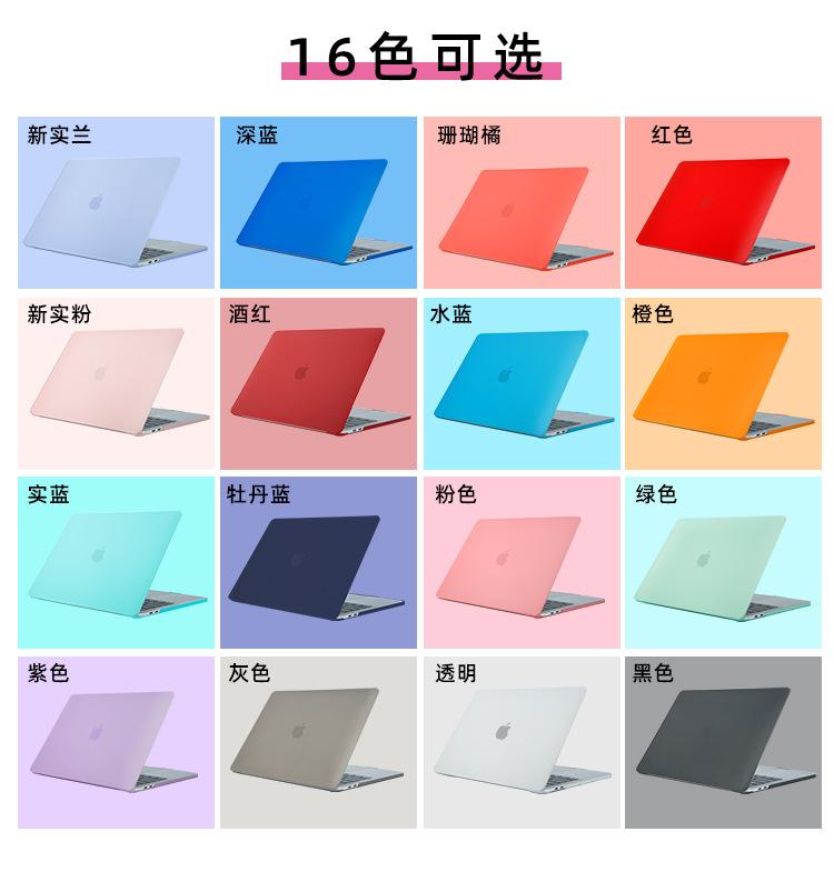 适用苹果笔记本电脑保护壳 case macbook pro 磨砂水晶保护套外壳