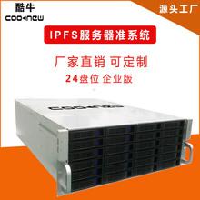 IPFS服务器云存储网络存储整机热插拔企业版24盘位准系统厂家批发