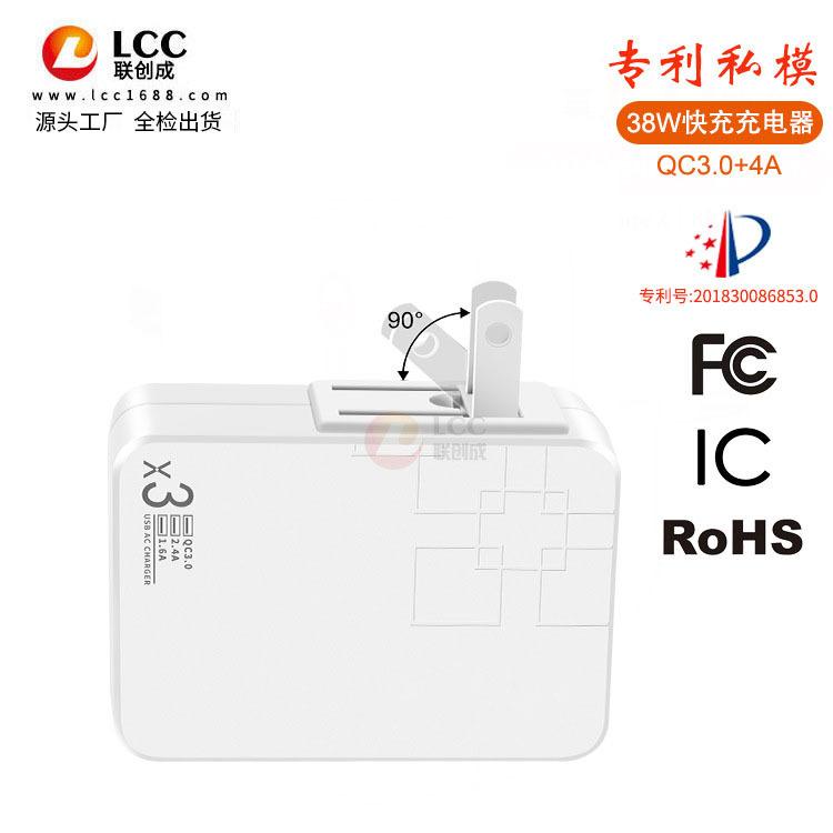 美规折叠插头 私模 FCC认证 3usb多口手机充电器 qc3.0充电器