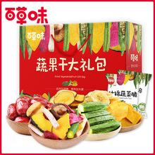 【百草味-蔬果干礼盒658g】香菇秋葵干蔬菜脆 水果干零食混合装