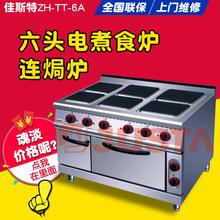 佳斯特ZH-TT-6A六头煮食炉连电锔炉(方板)商用餐厅煮饭炒菜电焗炉