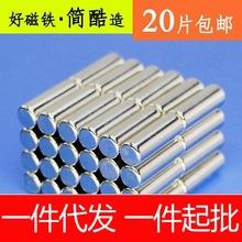 批發圓柱形磁鐵D5x15強磁鐵磁力棒磁鐵強磁吸鐵石磁鋼強力磁鐵