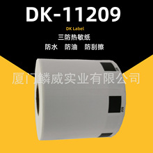 DK標簽 DK-11209 thermal label paper barcode labels